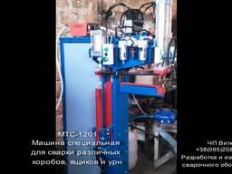 МТС-1201 Специализированная машина для сварки различных изделий коробчатой формы