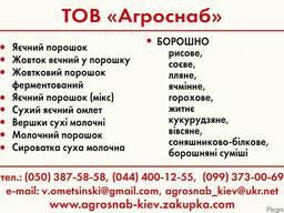 Горчичный порошок купить в Украине