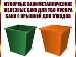 Мусорный бак для сбора бытового мусора. Мусоросборный контейнер бытовых отходов (под ТБО) - фото 1