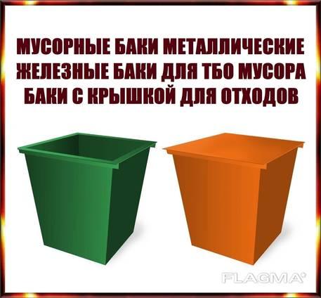 Мусорный бак для сбора бытового мусора. Мусоросборный контейнер бытовых отходов (под ТБО)