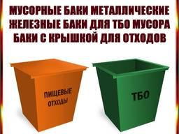 Бак мусорный металлический. Контейнер для ТБО мусора/отходов
