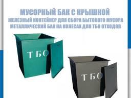 Мусорный бак с крышкой. Контейнер уличный металлический (железный) для мусора, ТБО отходов