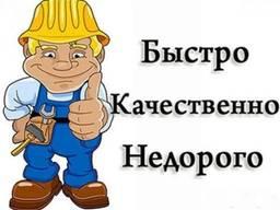 Муж на час Донецк