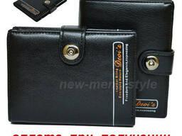 Мужской чоловічий кожаный кошелек портмоне бумажник под. ..