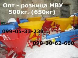 МВУ-500 кг, комплектные с карданным валом в Днепре