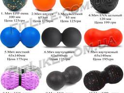 Мячик для массажа миофасциальный роллер, валик, ролик, массажный мяч