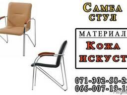 Мягкое кресло на ножках. «Самба».