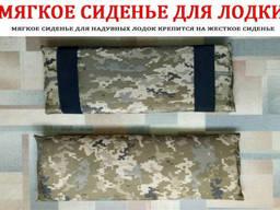 Мягкое сиденье для лодки 40*20 см