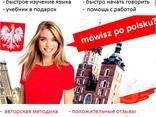 Курсы польского языка в Кривом Роге в офисе и онлайн сертификат - фото 1