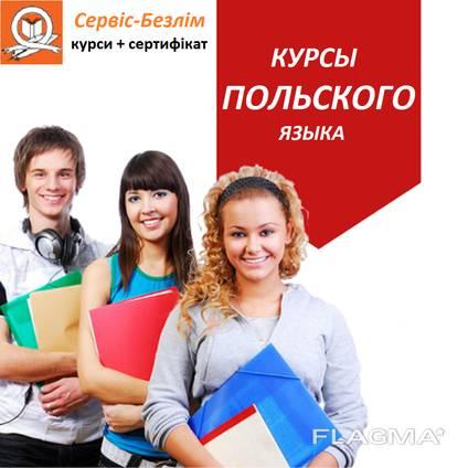 Курсы польского и английского языка групповые и индивидуальн