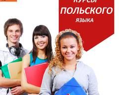 Репетитор польского языка, изучение польского с сертификатом