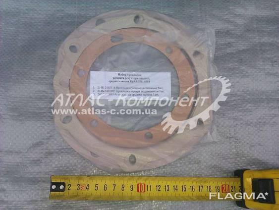 Набор прокладок для ремонта редуктора серийного типа КрАЗ