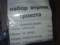 Набор втулок грохота ДОН 1500 ( к-т 16 шт) полный !!!