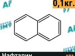 Нафталин, фасовка 0,1кг.