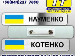 Табличка именная на форму полиции изготовим за 1 час