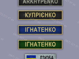 Нагрудный знак фамилии металл за 1 час