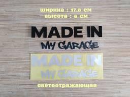 Наклейка на авто Made in my garage Чёрная , Белая светоотражающая