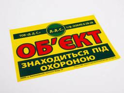 """Наклейка """"Объект под охраной"""" — заказать дизайн, печать. .."""