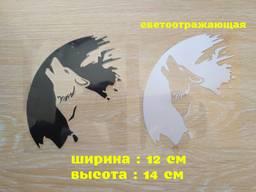 Наклейка Волк на авто Черная, Белая светоотражающая
