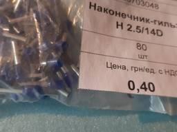 Наконечник-гильза H 2.5/14D, 80шт