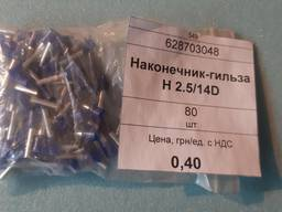 Наконечник-гильза H 2.5/14D