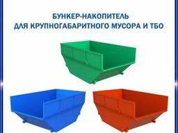 Накопительный бункер для мусора, отходов. Бункер накопитель
