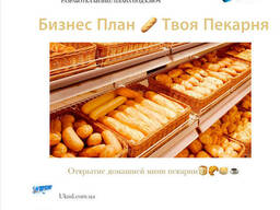 Бизнес план: пекарня, кофейня, мини пекарня