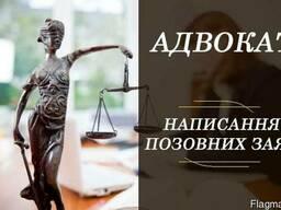 Написання позовних заяв, послуги адвоката Полтава