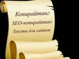 Наполним ваш сайт продающими текстами