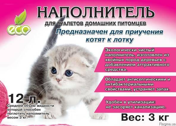 Наполнитель кошачьего туалета для котят, 3 кг.