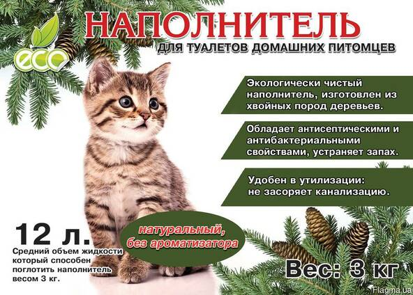 Наполнитель для кошачьего туалета натуральный, 3 кг.