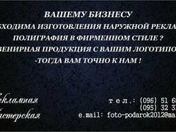 Наружная реклама, Оклейка Витрин Машин, Баннеры, Широкоформатна