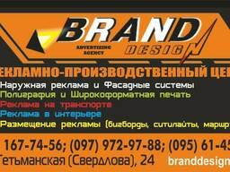 Наружная Реклама. Полиграфия