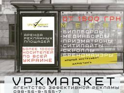 Наружная реклама в Харькове. Аренда рекламных площадей.