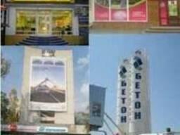 Наружная реклама в любой точке Крыма: Симферополь, Ялта, Ал.