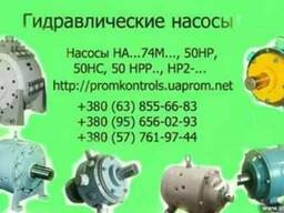 Насосы 50НС4, 50НС6. 3, 50НС14, 50НС14/2, 50НС10, 50НС16