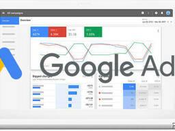Настройка и ведение контекстной рекламы Google Ads
