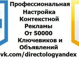 Настройка Контекстной Рекламы в Яндекс Директ от 50000 Кл сл
