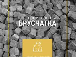 Акция!!! Колотая брусчатка из Житомирской области Камень Гранит Габбро Стар Берг