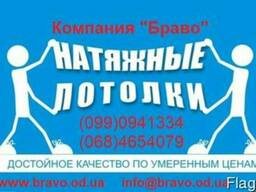 Натяжные потолки Одесса – монтаж, установка потолков