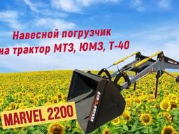 Навантажувач погрузчик фронтальный на МТЗ, ЮМЗ, Т-40