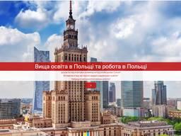 Навчання в Польщі без ЗНО
