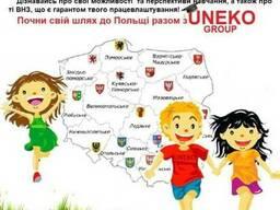Акція! Університет Туризму і Екології Су́ха Бески́дзька!