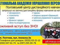 Навчання в Полтавському центрі дистанційного навчання, МАУП