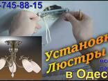 Навес полочек, карнизов, картин люстр, телевизоров Одесса - фото 1