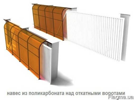 Навес светопрозрачный над откатными воротами - изготовление