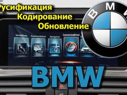 Навигация Русификация Кодирование BMW Mini CarPlay Обновлени