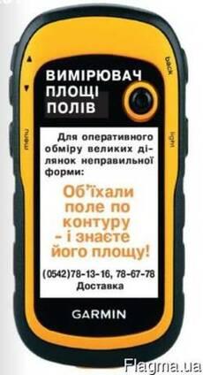 Навигатор, Обліковець полів GPS (США)