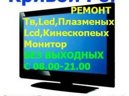Не дорого, Ремонт телевизора, Самсунг, Лж, Рейнфорд, Сони