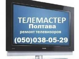 Не дорого, Ремонт телевизора, Супра, Орион, Голд стар, Саньё
